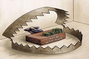 اعلام موسسات مالی و اعتباری مورد تایید بانک مرکزی