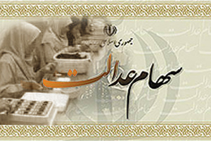 جزئیات پرداخت سود سهام عدالت افرادی که به تازگی شماره شبا داده اند