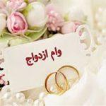 جزئیات و شرایط پرداخت وام ازدواج سال ۹۷ از ابتدای اردیبهشت