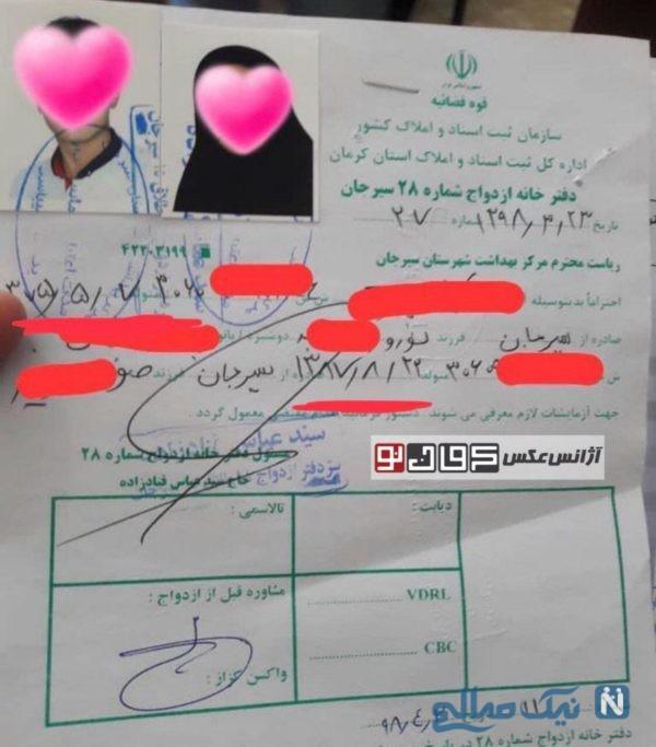 ازدواج دختر 10 ساله
