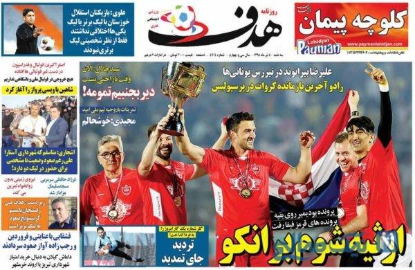 روزنامه های ورزشی 4 تیر