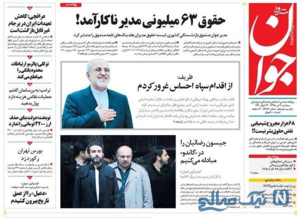 روزنامه های 4 تیر