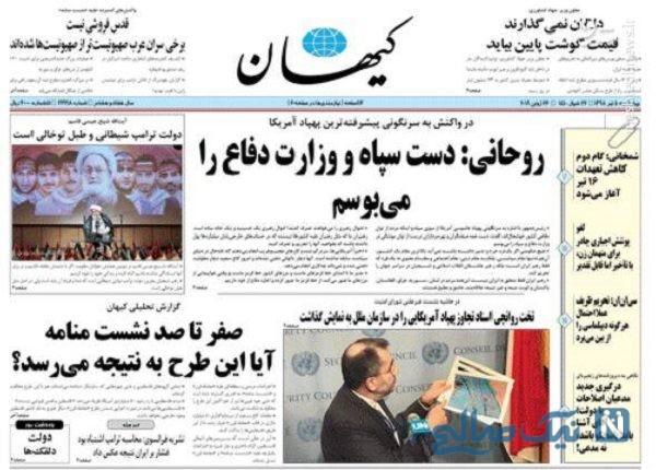 روزنامه های 5 تیر