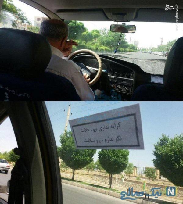 راننده تاکسی با مرام
