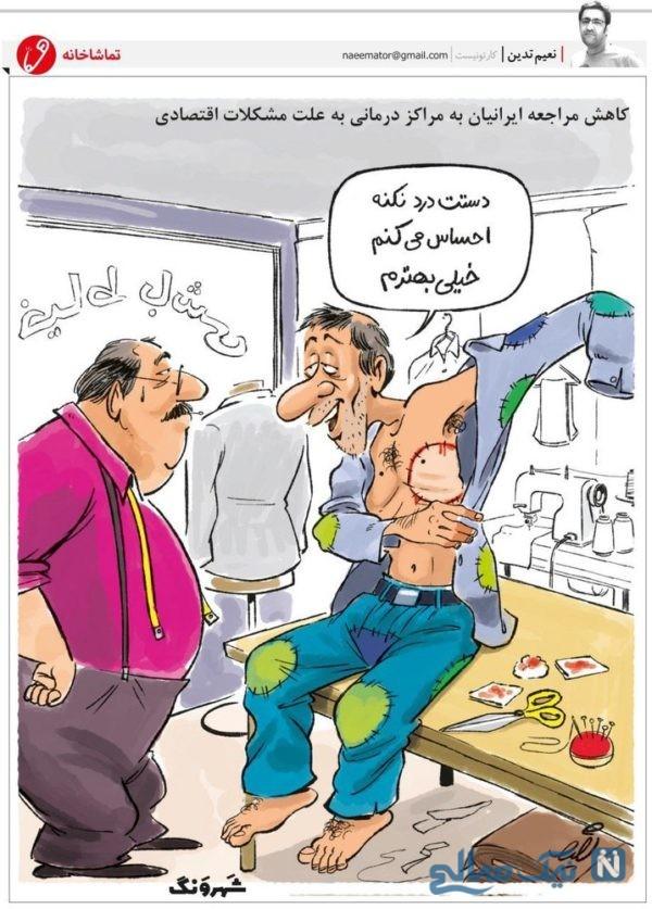 مراکز بهداشتی درمانی