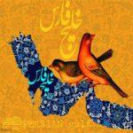 شعر خواندنی «فارس هستی و فارس می مانی» از حسنی محمدزاده!