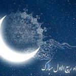 ماه ربیع الاول و اشعاری خواندنی به مناسبت حلول این ماه!