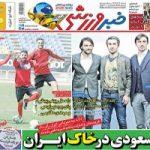 عناوین روزنامه های ورزشی امروز ۹۶/۰۹/۰۴