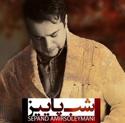سپندامیرسلیمانی بعد از رستوران داری, خواننده شد!+عکس