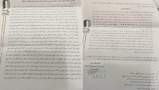 حکم خانه سینما درباره مطالبات فریبرز عربنیا+عکس
