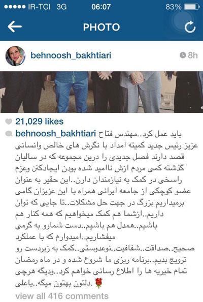 بهنوش بختیاری در کنار وزیر احمدی نژاد+تصاویر