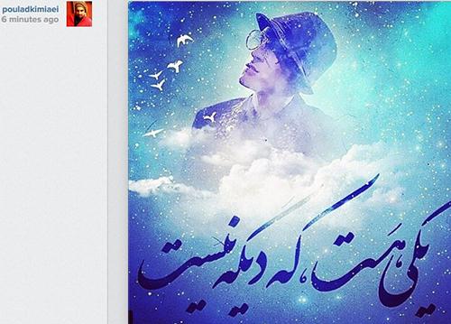 پیام های هنرمندان برای درگذشت مرتضی پاشایی+عکس