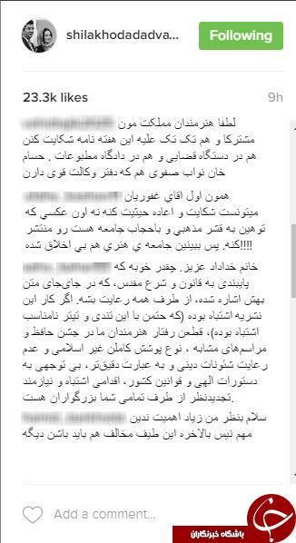 واکنش شیلا خداداد نسبت به توهین نشریه یالثارات!+تصاویر