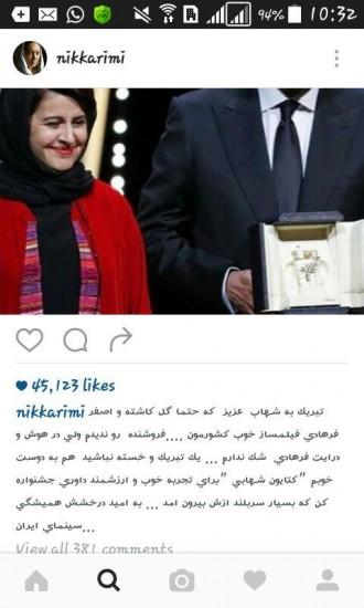 سانسور شدن پیام تبریک نیکی کریمی به شهاب حسینی!+تصاویر