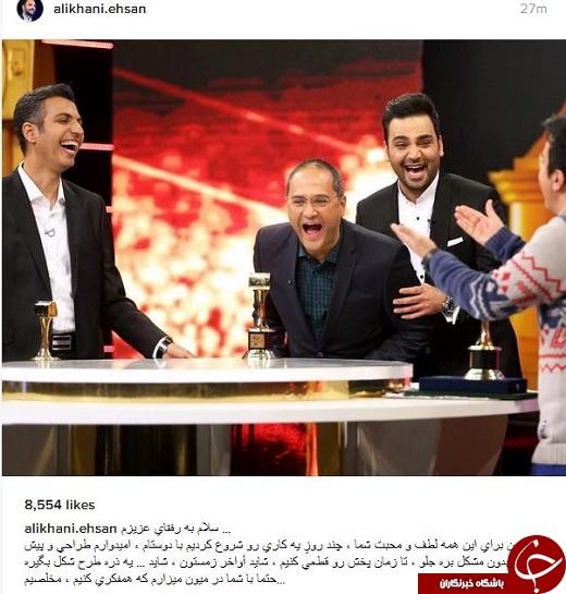 احسان علیخانی در تدارک یک برنامه جدید!+عکس