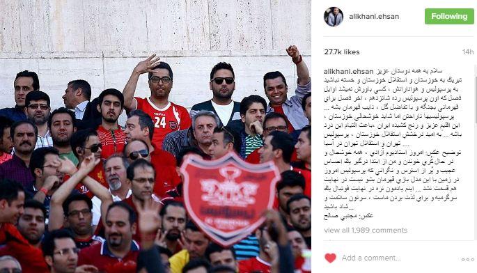 احسان علیخانی و آرش ظلی پور در ورزشگاه آزادی+تصاویر
