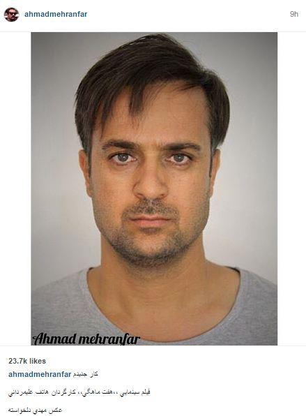 گریم کار جدید احمد خان مهرانفر+تصاویر