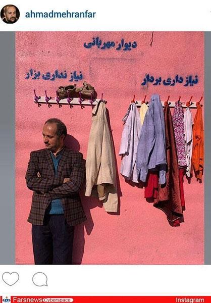 احمد مهرانفر و دیوار مهربانی+عکس