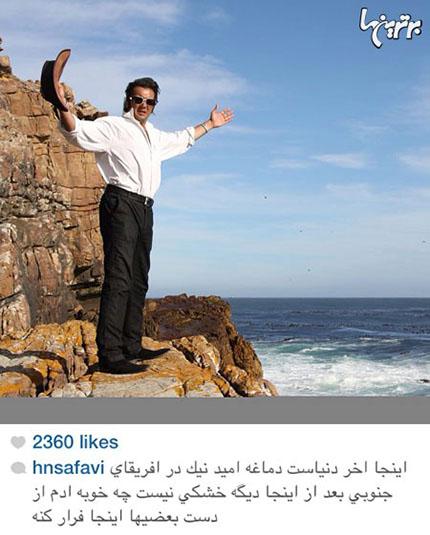 حسام نواب صفوی در آخر دنیا + عکس