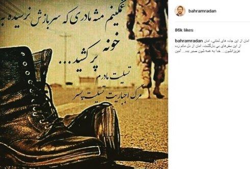 واکنش بهرام رادان و پرویز پرستویی نسبت به خبر کشته شدن تعدادی سرباز!+تصاویر