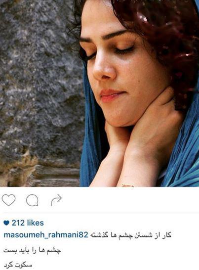 معصومه رحمانی از حضورش در ابد و یک روز می گوید!+تصاویر