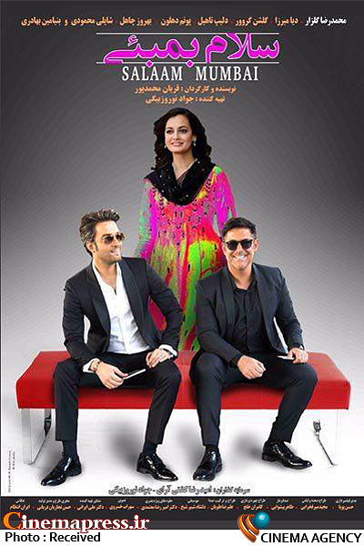 زمان اکران و رونمایی از پوستر فیلم سلام بمبئی!+عکس