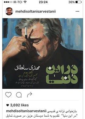 فعالیت جدید مهدی سلطانی بازیگر مرد سینما و تئاتر!+تصاویر