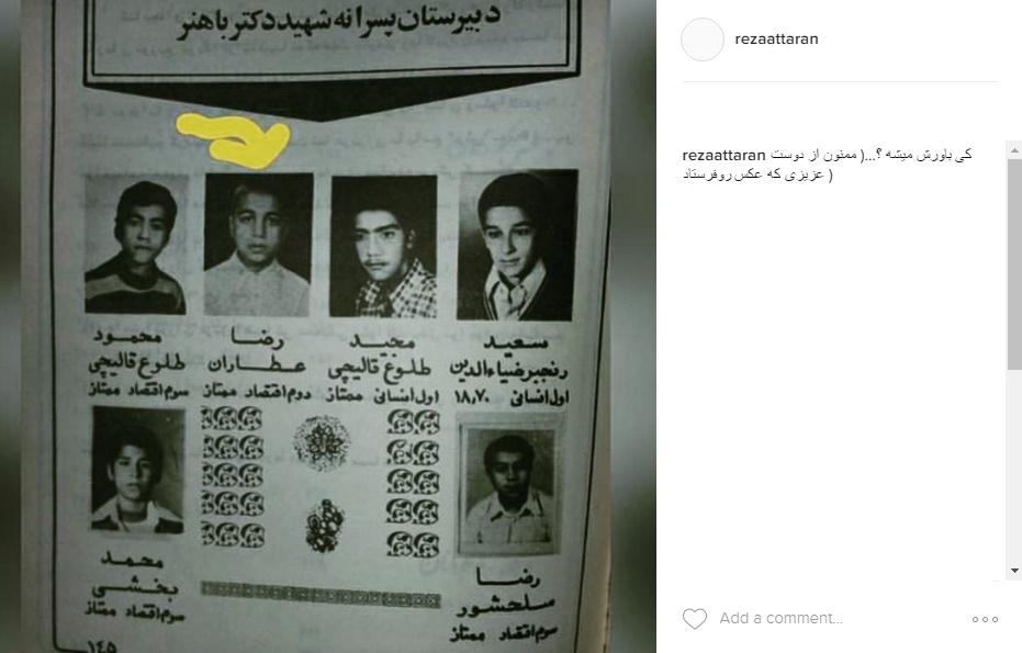 شاگرد اول شدن رضا عطاران
