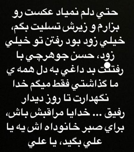 حسن جوهرچی بازیگر