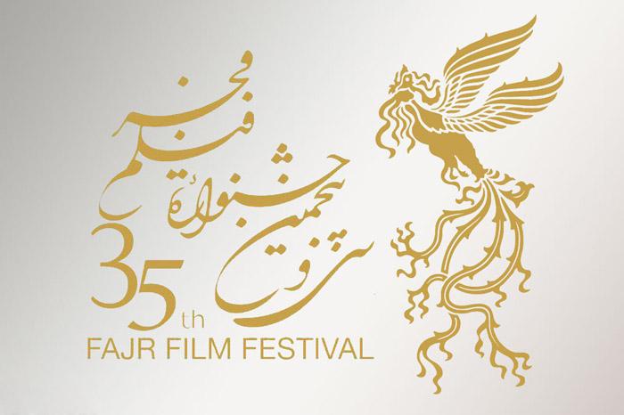 نامزدهای بخش سودای سیمرغ جشنواره فیلم فجر ۳۵ ام اعلام شدند!