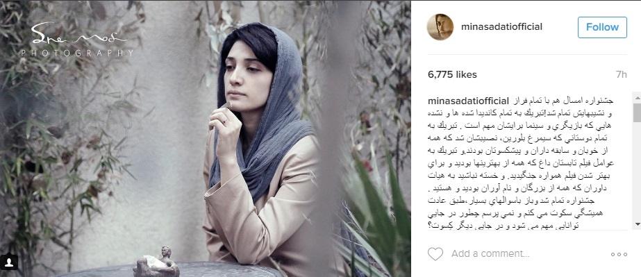 مینا ساداتی بازیگر فیلم تابستان داغ