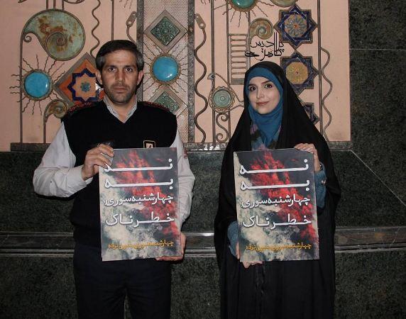 چهره های مشهوری که به چهارشنبه سوری نه گفتند!+تصاویر