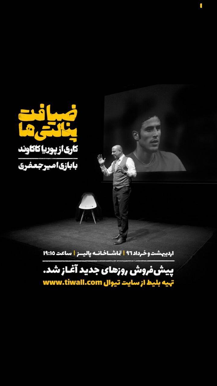 چهره ها در روز پنجشنبه 4 خرداد