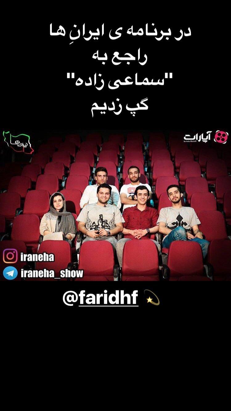 چهره ها در روز پنجشنبه 11 خرداد