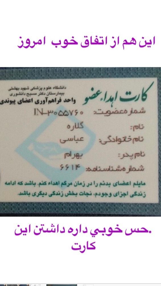 چهره ها در روز چهارشنبه 17 خرداد
