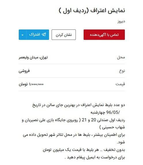 نمایش اعتراف شهاب حسینی