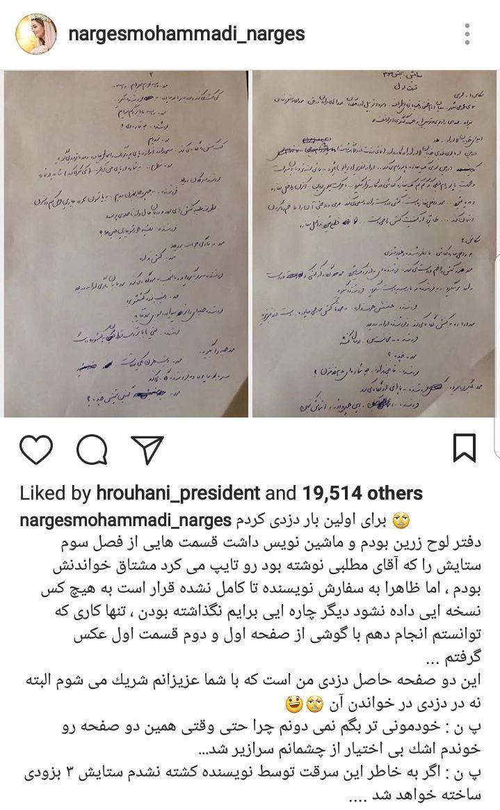 اعتراف نرگس محمدی به دزدی
