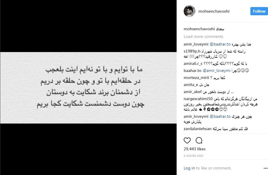 جدایی محسن چاوشی از شهرزاد