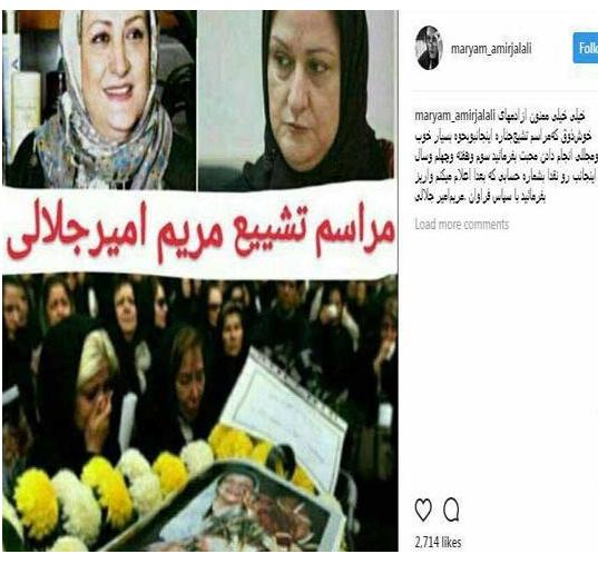 شایعه خبر فوت مریم امیرجلالی