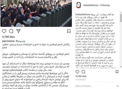 پاسخ هدیه تهرانی به اصغر فرهادی