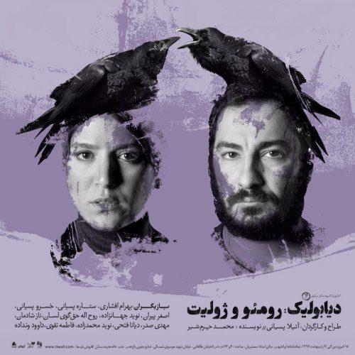 نمایش جدید نوید محمدزاده