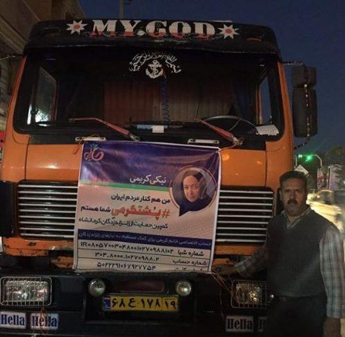 کمک نیکی کریمی به مردم کرمانشاه