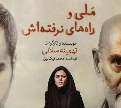 فیلم ملی و راههای نرفته اش