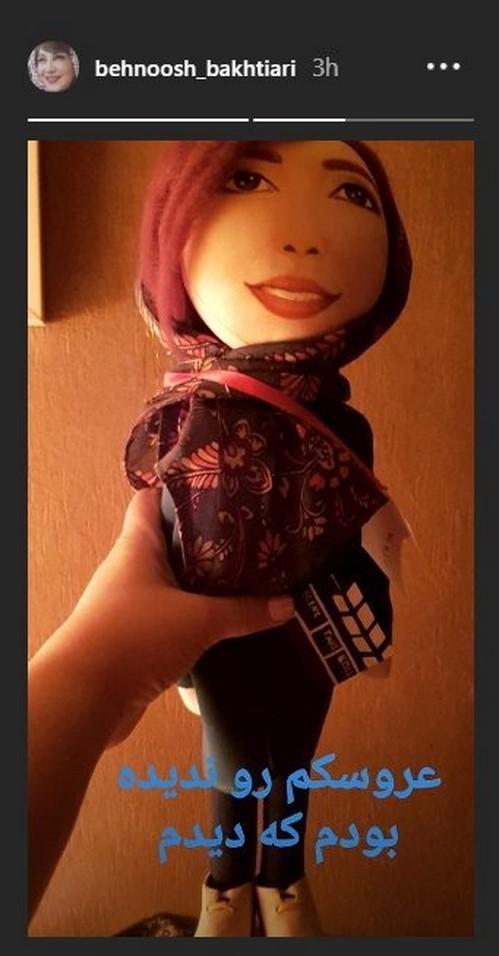 عروسک بهنوش بختیاری