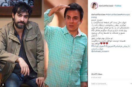 شهرت شهاب حسینی