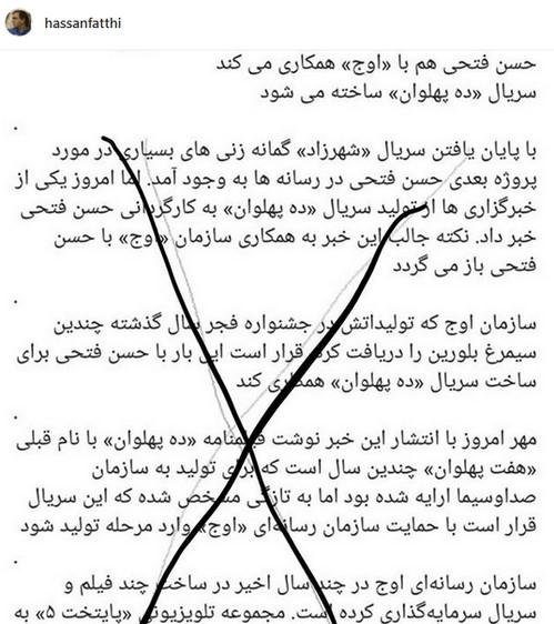 سریال جدید حسن فتحی برای تلویزیون