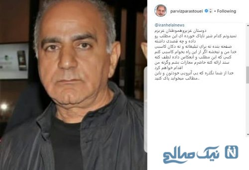 پرویز پرستویی بازیگر
