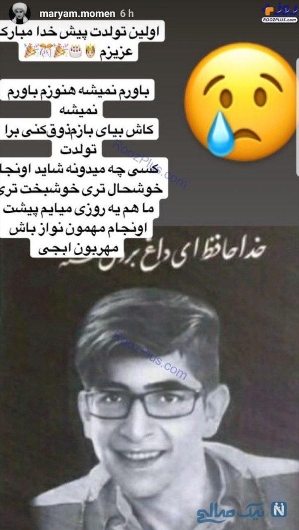 مریم مومن بازیگر