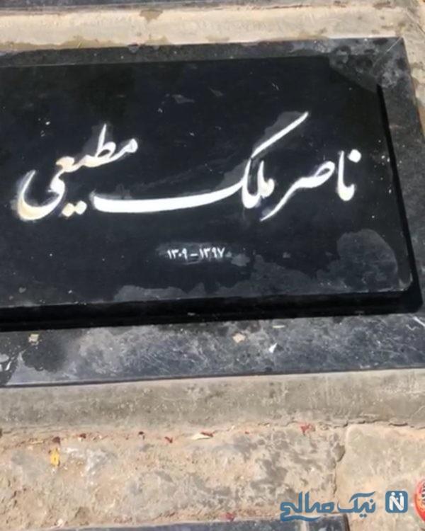 سنگ مزار ناصر ملک مطیعی