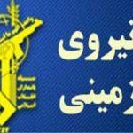 سپاه یک تیم تروریستی را در کردستان منهدم کرد
